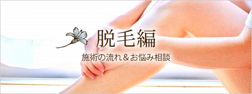 施術の流れ&お悩み相談(脱毛編)